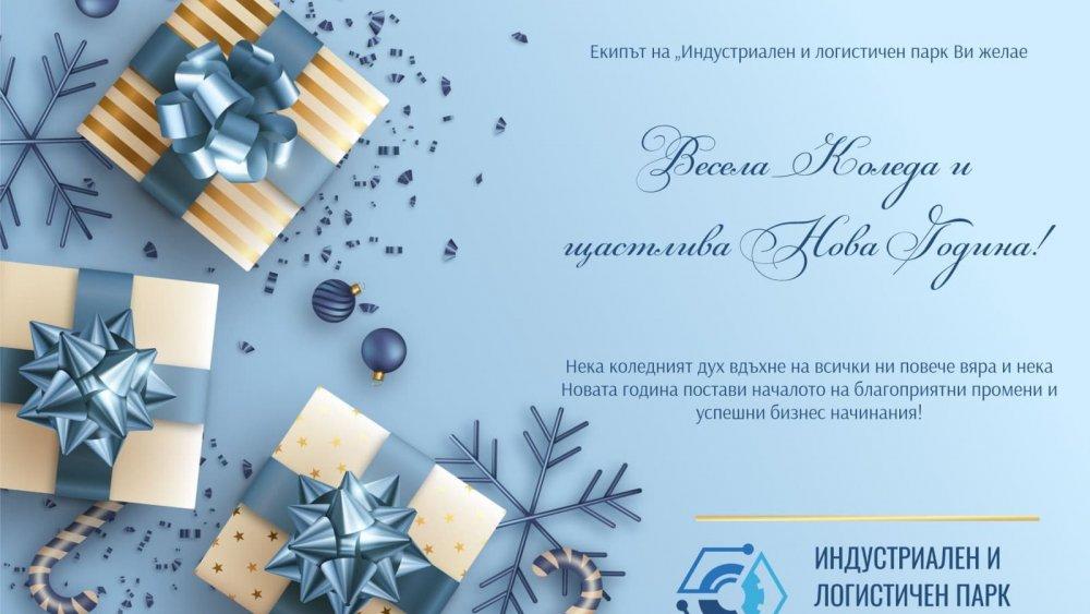 Желаем Ви Весела Коледа и Щастлива Нова Година!