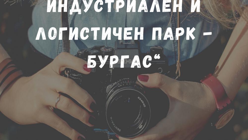 "Организираме Фотоконкурс на тема: ""Залез над Индустриален и логистичен парк Бургас"""