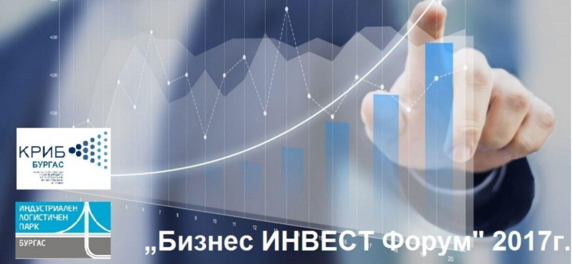 """Бизнес ИНВЕСТ Форум"" 2017г."