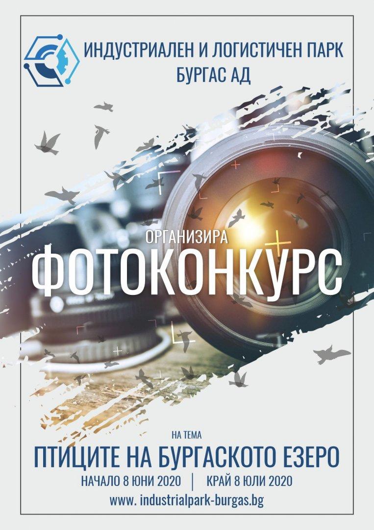 """Индустриален и логистичен парк Бургас"", организира фотоконкурс на тема: ""Птиците на бургаското езеро"""