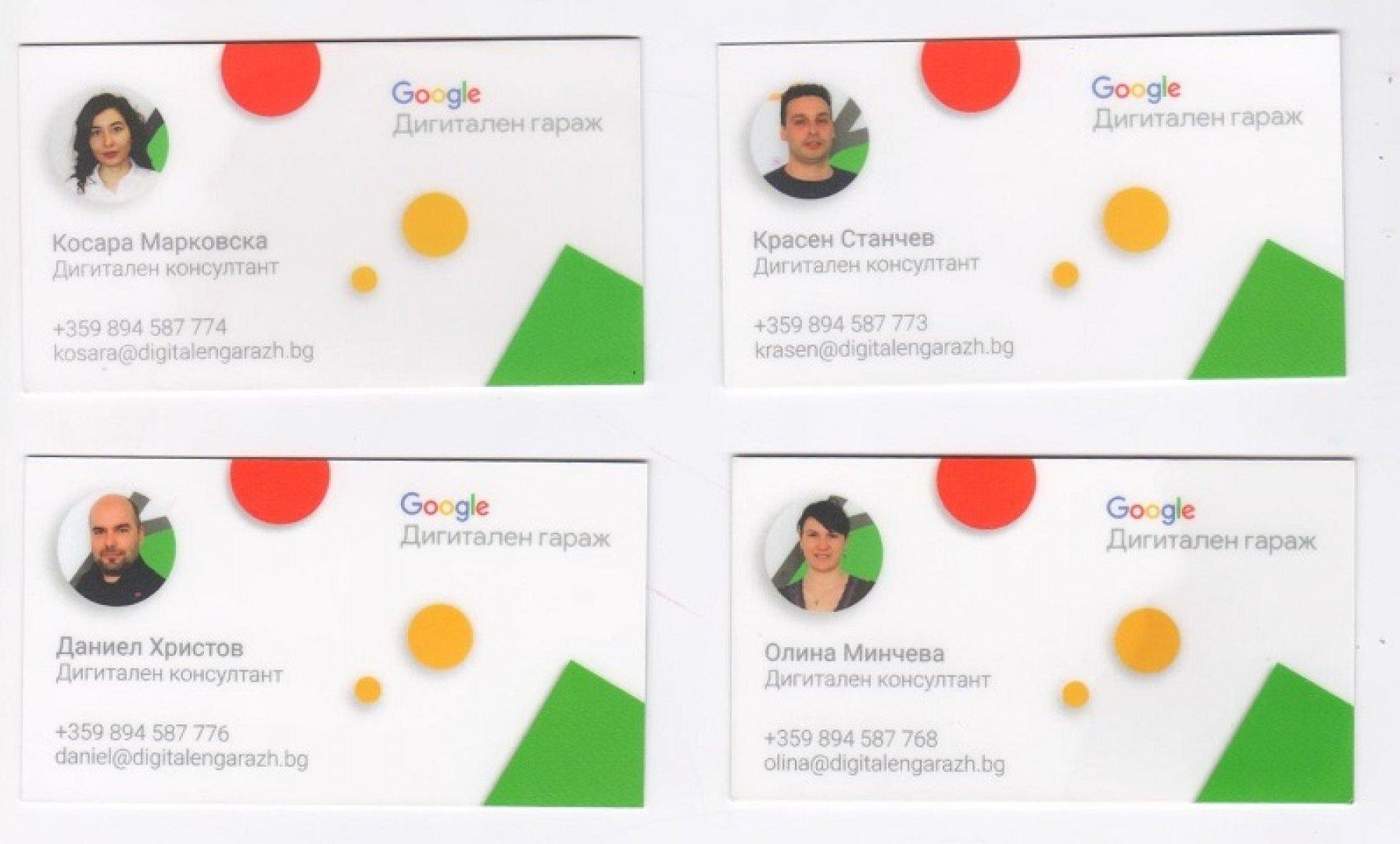 Google Дигитален гараж