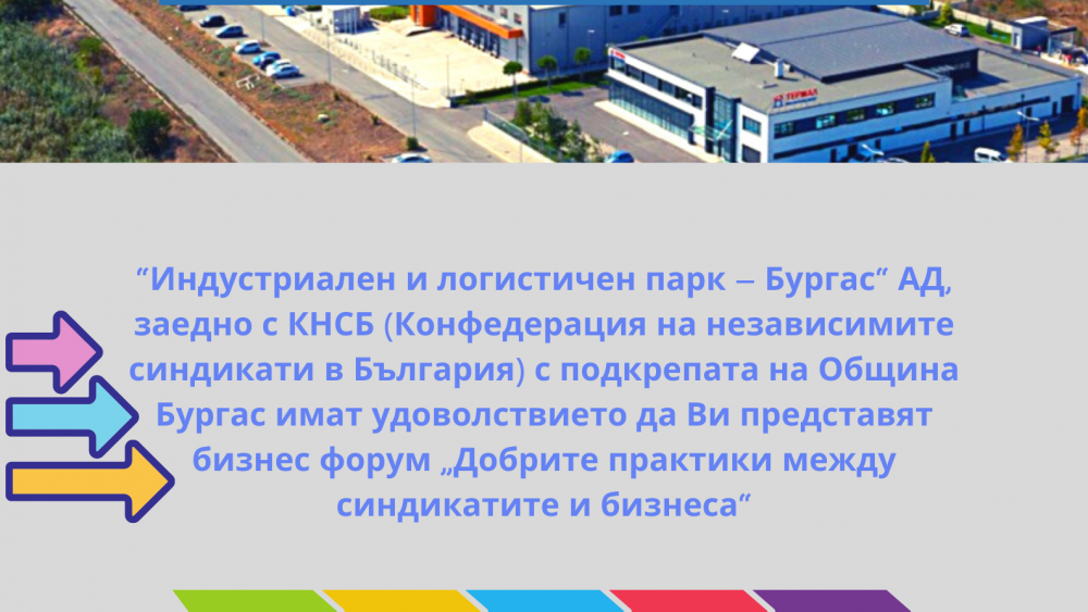 """Бизнес форум """"Добрите практики между синдикатите и бизнеса"""""""